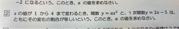 a=2で合ってますか? 違う場合は解説お願いしますm(_ _)m