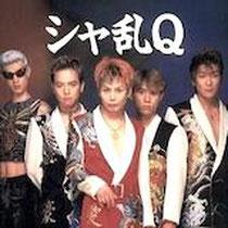シャ乱Q好き('_'?)好きな曲は('_'?)