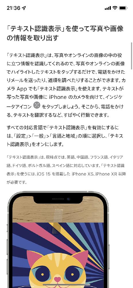 iPhone ios15にアップデートすると、写真に映った文字から検索が出来る機能があるのですが、設定もしたのに、できません。インジケータアイコンと言うのが出ないのです。 下の画像を参考にお願いします。