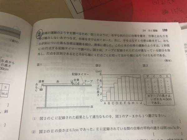 中学生三年理科物理です なぜ写真の問題では、おもりが床についた後、記録テープの長さが減っていくのでしょうか? 等速直線運動をするから長さは一定になると思うのですが、、