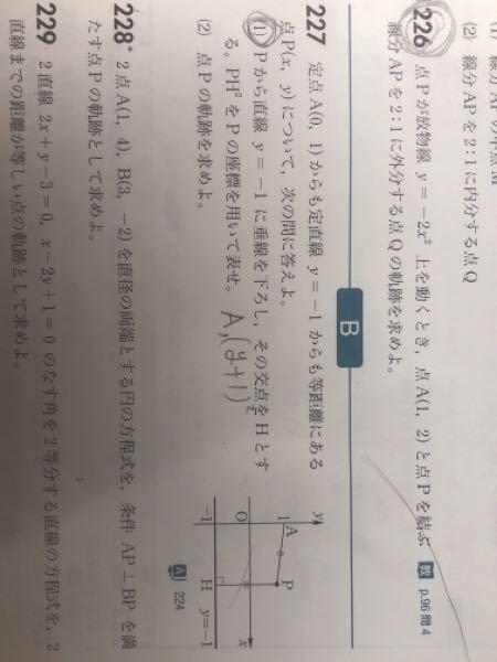 この数学の問題についての質問です何故このような答えになるのでしょうか?227番の問1の問題です。