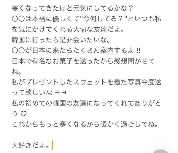 """至急 この手紙の文を韓国語に翻訳お願い致します。 """"送る""""はメッセージを送るではなく、荷物を送るの方です。 相手の名前はパッチムがついているので아 になります。 よろしくお願い致します。"""