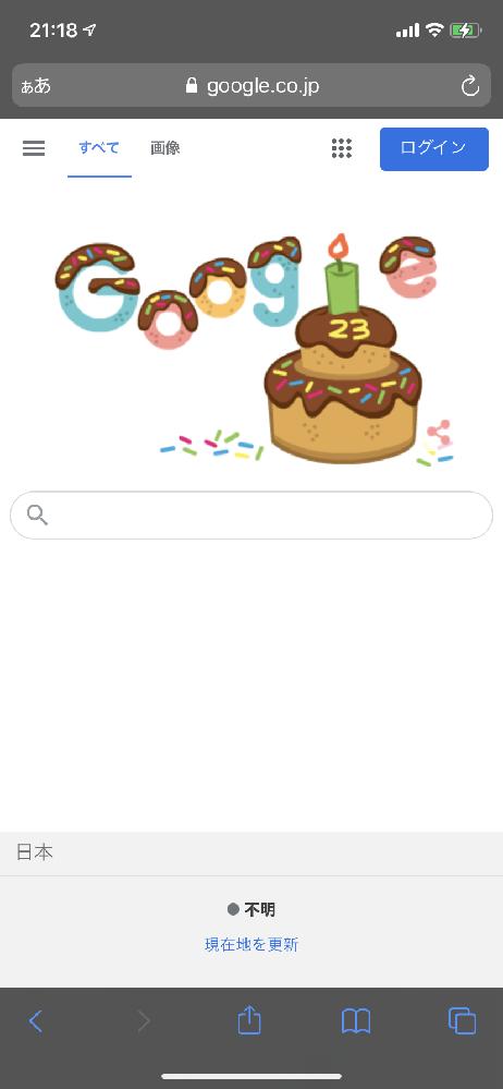 Googleで検索を消そうとする時に上のGoogleマークを押したらできるじゃないですか。でも季節とかなんかの関係でそのGoogleマーク押したらそれに関してのを検索し始めて非常にウザイです。 ...