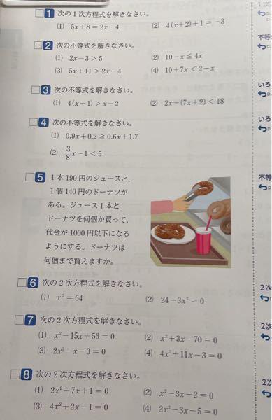 数学の問題です。 間違えがあれば解説して頂きたいです(T-T)よろしくお願い致します泣 ①(1)x=-4 (2)x=-3 ②(1)x>4 (2)x≧2 (3)x>-5 (4)x<-1 ③(1)x>-2 (2)x>-4 ④(1)x≧5 (2)x<16 ⑤5個まで ⑥(1)x=±8 (2)x=±2 √ 2 ⑦(1)x=7,8 (2)x=7,-10 (3)x=-1,2分の3 (4)x=-3,4分の1 ⑧(1)4分の7± √ 41 (2)2分の3± √ 17 (3)4分の-2± √ 5 (4)x=2分の5,-1