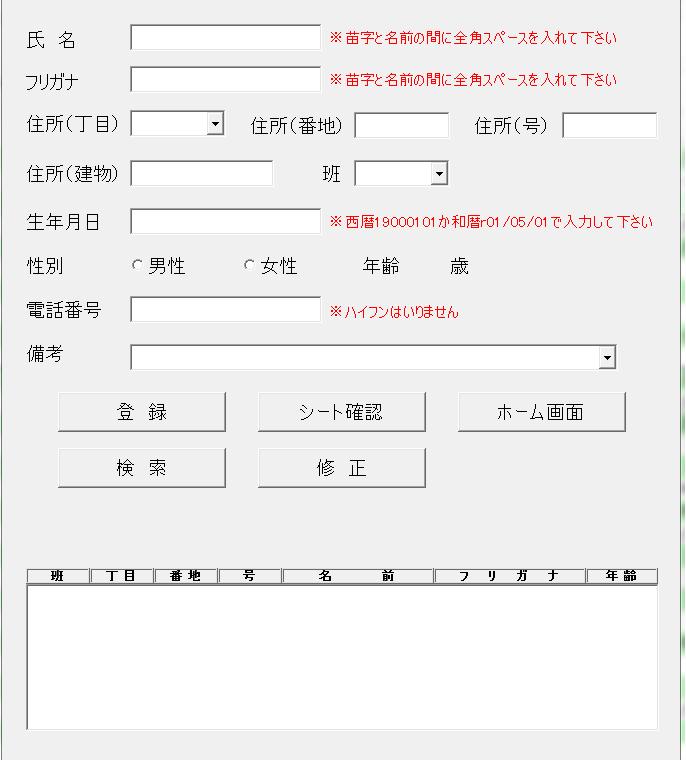 """エクセルVBAに詳しい方、ご教示願います。 VBA初心者です。 添付画像のように氏名を入力し検索ボタンをクリックすると、リストボックスに検索結果が表示され リストボックスをダブルクリックでテキストボックスなどに表示させるところまではできたのですが、 修正ボタンを押すと意図しないところに入力され、かつ修正ボタンを押すたびに その下に修正内容が上書きされてしまいます。 どうしてもやり方がわからないので、どなたか教えて頂きたく思います。 宜しくお願い致します。 Private Sub CommandButton5_Click() Cells(ActiveCell.Row, 1).Value = ComboBox2.Text Cells(ActiveCell.Row, 2).Value = ComboBox1.Text Cells(ActiveCell.Row, 3).Value = TextBox6.Text Cells(ActiveCell.Row, 4).Value = TextBox8.Text Cells(ActiveCell.Row, 5).Value = TextBox7.Text Cells(ActiveCell.Row, 6).Value = TextBox1.Text Cells(ActiveCell.Row, 7).Value = TextBox2.Text Cells(ActiveCell.Row, 9).Value = TextBox3.Text Cells(ActiveCell.Row, 10).Value = .FormulaR1C1 = """"=DATEDIF(RC9,TODAY(),""""""""Y"""""""")"""" Cells(ActiveCell.Row, 11).Value = TextBox4.Text Cells(ActiveCell.Row, 12).Value = ComboBox3.Text If OptionButton1.Value = True Then Cells(ActiveCell.Row, 8).Value = """"男性"""" ElseIf OptionButton2.Value = True Then Cells(ActiveCell.Row, 8).Value = """"女性"""" End If End Sub"""