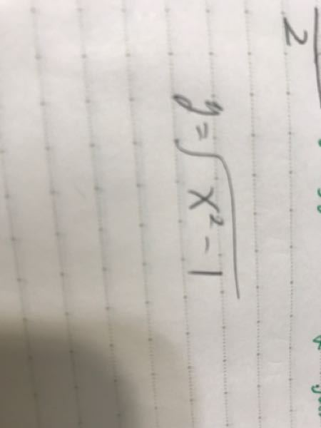 y= √ x²-1のグラフの書き方を教えてください。