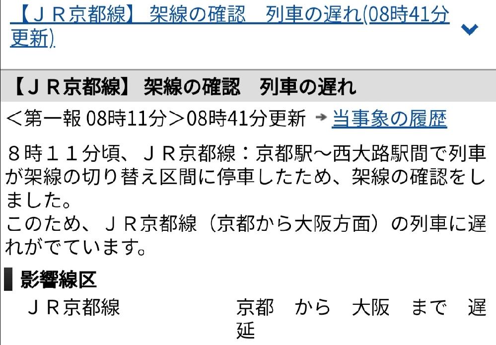 京都~西大路間に、デッドセクションが存在するのですか?