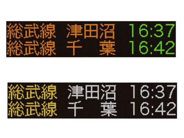 中央・総武線のLED発車標、3色とフルカラー、どちらが好みですか?