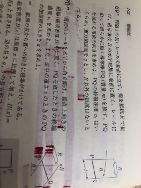 質問です 69番で、電流の向きははじめQ→Pとわかるらしいのですが、これは導体棒が右(図でいうと下)に動く前提でいいんですか?V=vBlで判断するんですよね、、、