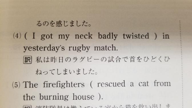 分詞の問題です。 この英文でなぜ副詞のbadlyがこの位置にあるのかが分かりません。 教えてください!