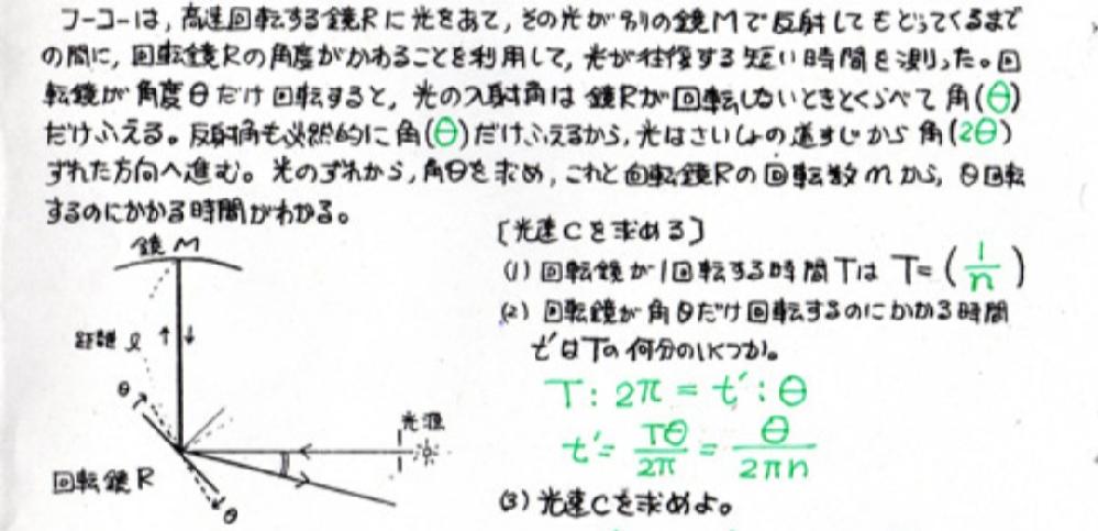 フーコーの実験について 写真をみると、θ:2π=t:Tとなってますが、 なぜθと2πなのですか?2θずれるというのはわけるのですが、この比がわかりません。 なぜθなのか2θなのでは、根本から分からないです。