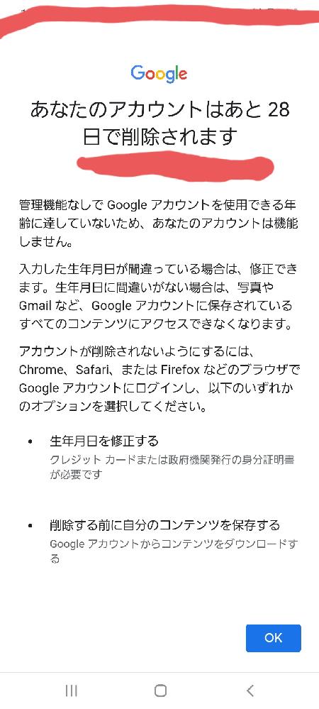 Googleアカウントについて。 私が子供の年齢制限を設定していたと思っていたやつが、自分のアカウントであと何日がでアカウントが無効になると来ました。 なので言われるまパソコンで進み、年齢再認...
