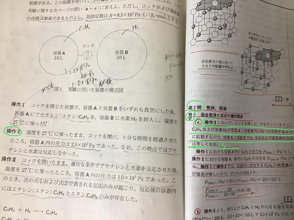 化学で、写真の緑下線で示した解説で、全圧と各気体の分圧が等しくなると書いてあったのですが、それでは各気体の分圧の和>全圧となってしまいおかしくないですか?各気体の分圧の和=全圧ではないのですか?