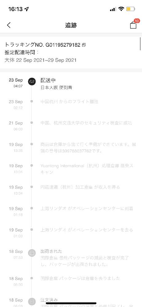sheinで買い物をした者です。 9月17日に服を買い、23日には日本大阪便に到着と表示されてから追跡が全く動きません。 日本郵便や黒猫、佐川急便などのサイトで追跡しても「この番号は未登録です」とでてきました。 一体いつになったら届くのでしょうか。 ぜひ、sheinでお買い物をしたことがある方達に教えていただきたいです。お願いします。