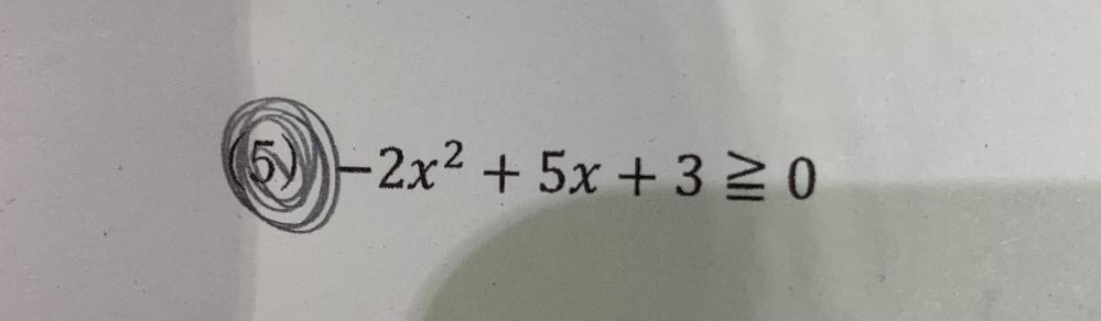 この二次不等式を解いていただきたいです。
