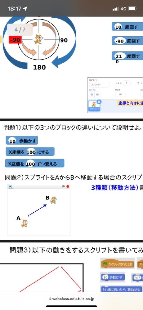Scratchについての問題なのですが、下の写真の問題1で、以下の3つのブロックの違いの説明がよく分からないので教えてください。お願いします。