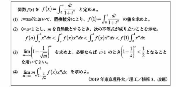 このような問で(4)ですが(2)(3)が示せたとして∫[0→1]f(x)x^m dxは使わないんですか?