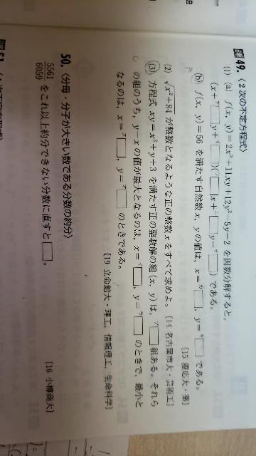 (3)の因数分解で解く解答を教えてください。