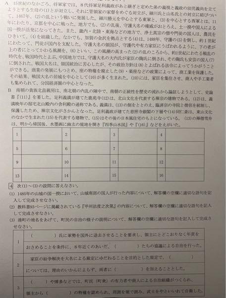 日本史得意な方助けてください!期限がやばいんです
