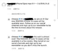 iPhone13のケースが発売されるかインスタでコメントしたのですが英語で読めません笑 なんとなくしかわからないので翻訳できる方いますでしょうか?