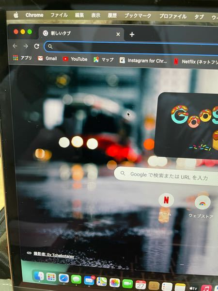 Google Chromeについて質問です。 変なアプリをMAPとネトフリの間に入れてしまったのですが消去できなくて焦ってます。 どうしたら削除できますか?