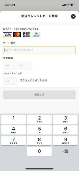 マックのアプリにバンドルカードを新規登録したいのですが、何度やっても「問題が発生しました」となり登録できません。バンドルカードは画像上部のVISAには入らないんでしょうか?コピペして入力したのでミスはして ないはずです。