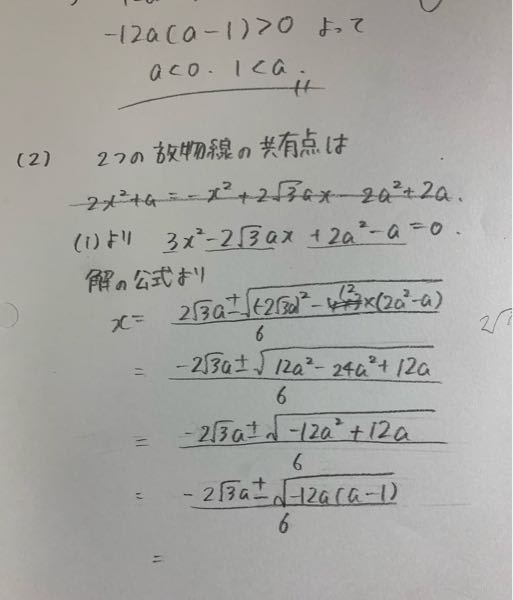 高校数学(?) 2つの放物線の交点を求めようとしたら最終的にこのような式になってしまったのですがルートの中にマイナスがついてる時点でどこか計算間違えしてますよね? 交点に虚数が入ることってありますか?