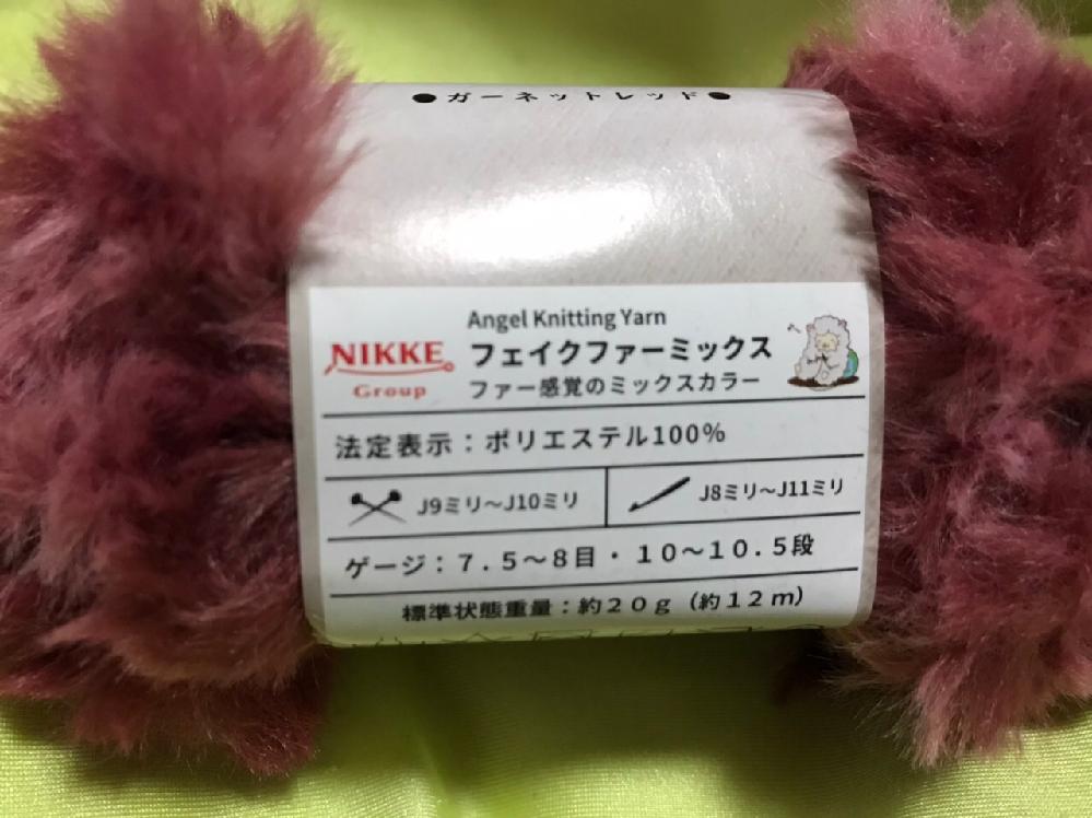 毛糸について質問です。 こちらの画像の毛糸は何号の編み棒/かぎ針使用なのでしょうか?J何ミリの表示がよく分かりません。