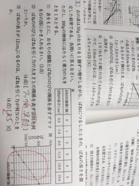 上の解説の(3)です。 (3)の問題は12センチの時のNを聞かれているのに何で7センチが出てきたんですかる