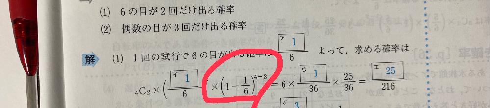 すみません、、!これってどうやっけ解いたら36分の25になるのでしょうか、、?この問題自体の公式などはわかるのですが印の解き方がわからなくて、教えて貰えたら嬉しいです、! #数学