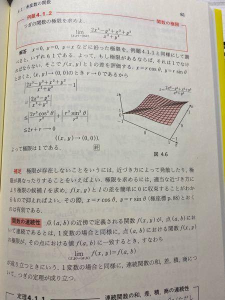 例代4,1,2についてです。解答の三式目から四式目へのところで何をしているか理解できません。わかる方教えてください。