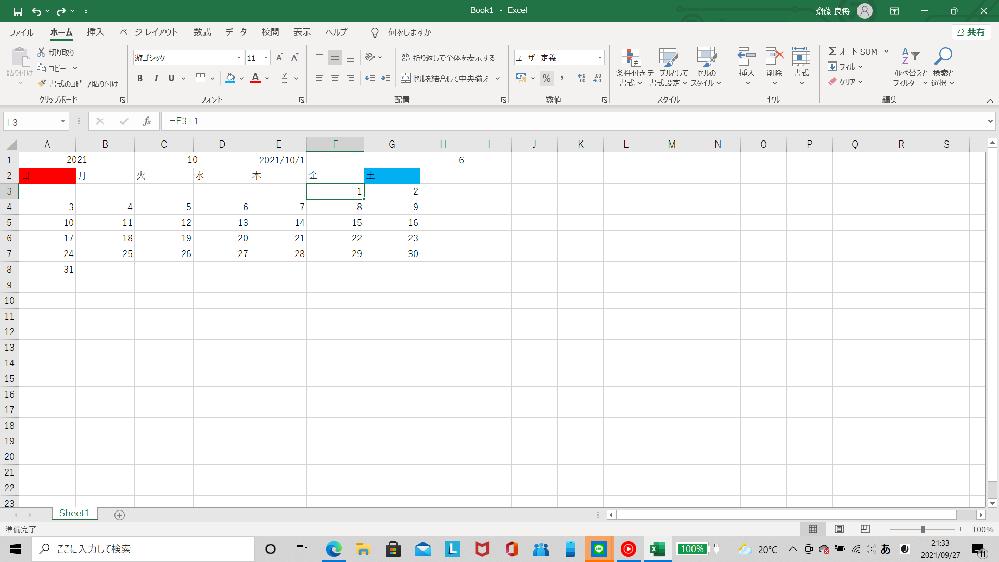 Excelで作ったカレンダーについて質問します 日にちのセルに〇や文字を入れたいのですが、入力することができません どうすれば文字や丸を入力することができるのでしょうか? 宜しくお願いします