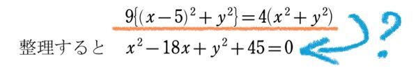 至急!!!数IIです どうしてもオレンジの傍線部の部分を解いても、x^2-18x+y^2+45=0になりません! 展開を細かく教えて頂きたいですm(_ _)m