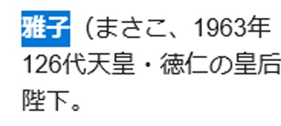 グーグルは雅子さまの事を雅子と呼び捨てにしてます。 よろしいのですか?