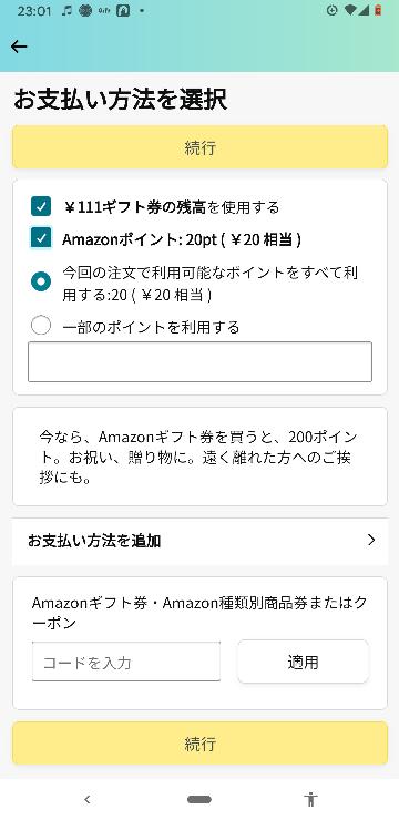 至急 Amazonで買い物をしたいのですが画像のように支払い方法がAmazonギフト券やクレカしか表示されません。コンビニ払いや着払いで払うことは出来ないのですか? 商品は300円程で、たった300円で1000円のAmazonギフト券を買うのは嫌です。 まだ高校生でクレカも持ってないです。どうすればいいですか?