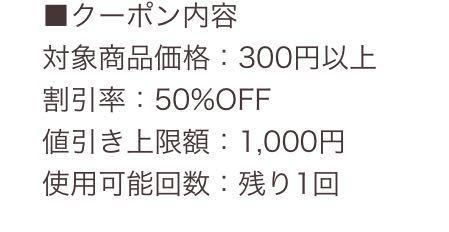 このクーポンは1000円しか割引されないのか一万円のを買ったら五千円になるのかどっちですか?