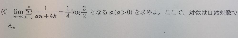 数三積分です。 分からなくて、こまっています。 どなたか丁寧な説明をくださると助かります