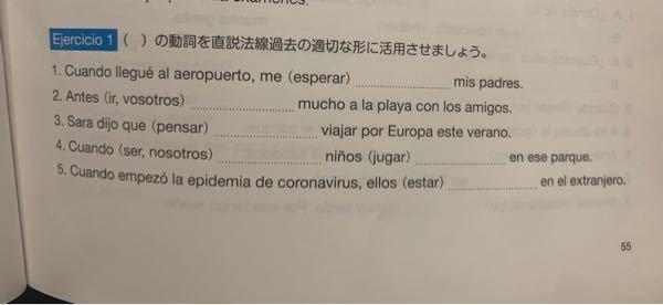 初級スペイン語です。 これらの解答をお願い致します。