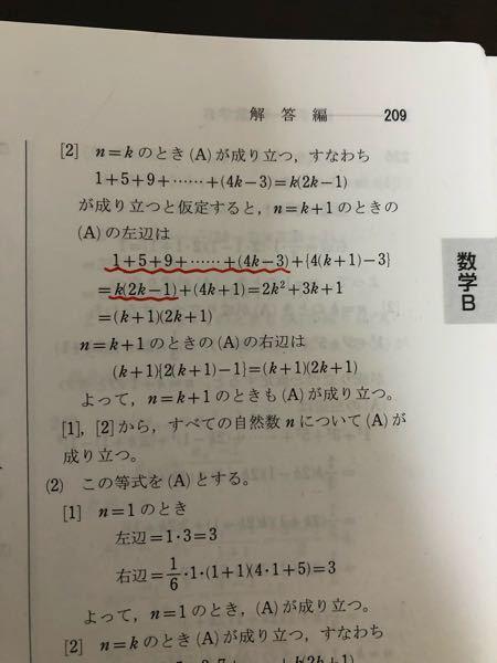 赤線の部分の式変形の過程を教えてください!