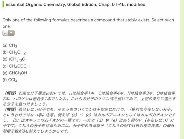 有機化学のこの問題ってどうやって解いたらいいんですか? 理解力がなくて全然わからないんです。 お願いします。