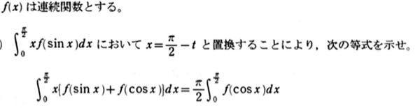 夜にすみません… この定積分の問題の解き方を教えてください よろしくお願いします