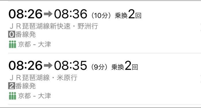 京都駅のから滋賀にいくJRについて教えてください。 大津まで行きたいのですが、写真の通り同じ時刻に2本あります。 0番から出るものは始発なのでしょうか? こちらの方がすいているのでしょうか?