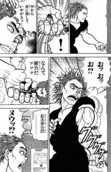 範馬勇次郎とドアノブ廻し対決してたのは結局誰なんですか?