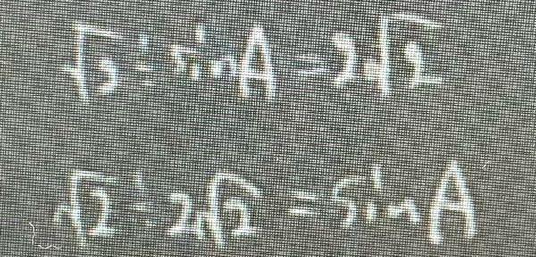 高一数学の三角比の計算についての質問です。 先生が途中下の写真のように計算していて、sinAの前に÷があるのに2√2と入れ替えているのですがこれはokなんですか?