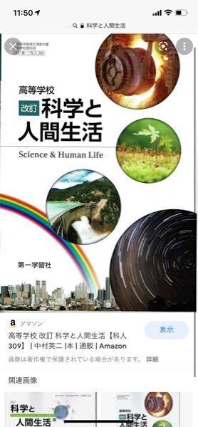 これって 物理基礎 科学基礎 生物基礎 地学基礎 物理 科学 生物 地学 どれに入りますか? 私の高校これしか授業でやってないんです