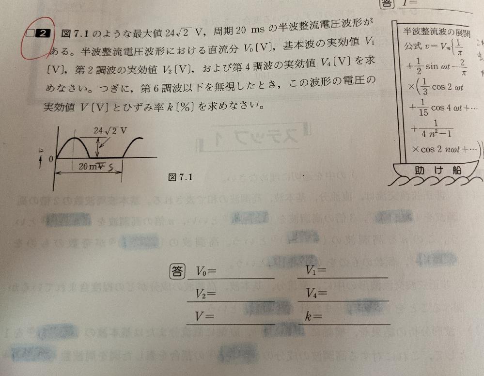 非正弦波交流についての質問です。画像の問題の、V1、V2、V4の求め方を教えて頂きたいです。テキストでは回答がV1=12、V2=5.1、V4=1となっています。よろしくお願いします。