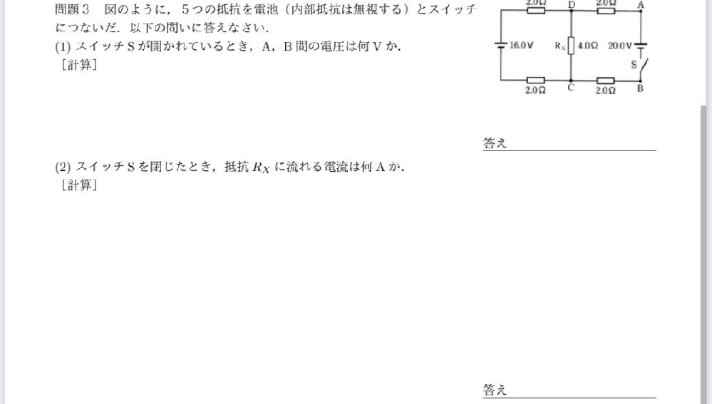 応用物理の問題です (1)~(2)まで教えてくださいm(*_ _)m