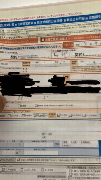 NHKの契約についての相談です。 先程NHKの人が家に来て、放送受信契約書を書いてしまいました。一度NHKの人が帰って、後から不安になって追いかけて契約書を返してもらいました。 返してもらったとはいえ契約書を最後まで書いてしまったので、登録したことになっていますか? 添付している画像が契約者控えではない、NHKの人が持って帰るはずであろう書類です。NHK控えと書いてある紙も下にあります。