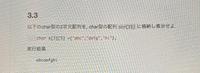 学校での課題のC言語の問題です。コードわかる方いましたら教えてください。