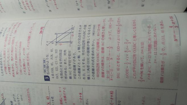 この問題の解説で、OE=4/3ODとなる理由が分かりません。 ちなみに答えは、見えにくいですがy=-4/3x+16です。 解説お願いします。